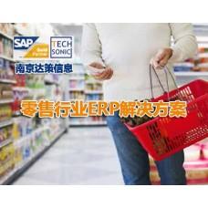南京地区零售企业ERP 零售行业ERP管理软件 南京达策