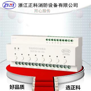 ZKXP-08/16A 8路智能照明控制模块家居远程控制系统