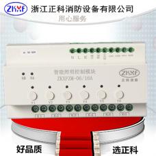 智能照明控制模块XFZM-06 16A 6路远程家居控制系统