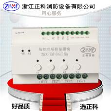 4路智能照明控制模块 ZKXP-04/16A家居继调光系统