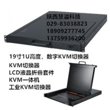陕西西安工业KVM切换器一体机,数字切换器,液晶折叠套件