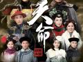 TVB历史巨制《天命》6月份开播,讲述和珅死前的28天
