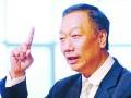 富士康A股上市,郭台铭有望夺回台湾首富之位