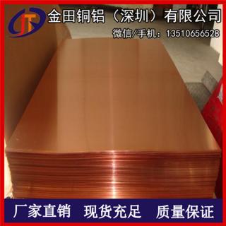 销售T2高精密紫铜板 T3环保紫铜板、T6紫铜块材