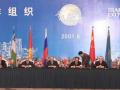上海合作组织峰会历届峰会回顾