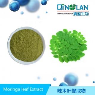 辣木叶提取物10:1  辣木叶粉  保健原料