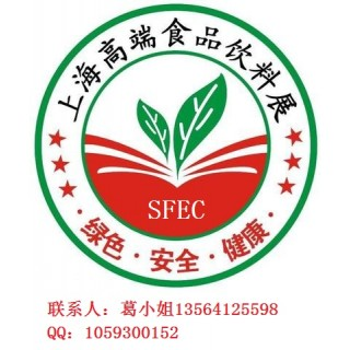 上海国际高端食品与饮料展览会