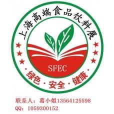 上海國際高端食品與飲料展覽會
