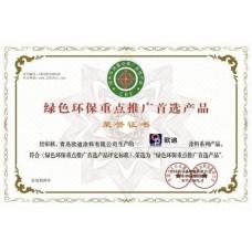 认证证书以及荣誉称号