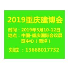2019第十七届中国(重庆)国际绿色建筑装饰材料博览会