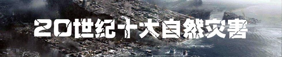 20世纪十大自然灾害