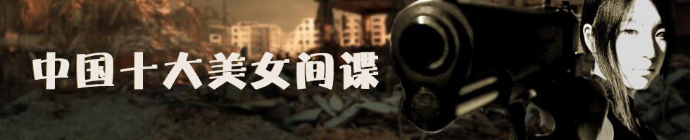 中国十大美女间谍