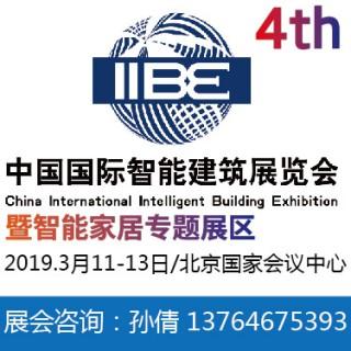 北京2019第四届中国智能建筑展览会暨中国国际智能家居展览会