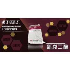 長期現貨供應韓國LG工業級新戊二醇