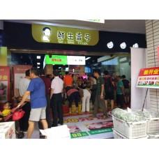 天地壹号-丽江花园鲜生壹号店开业
