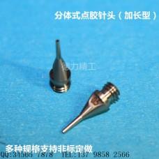 精密點膠針頭武藏點膠針頭分體式HN針頭加長針頭