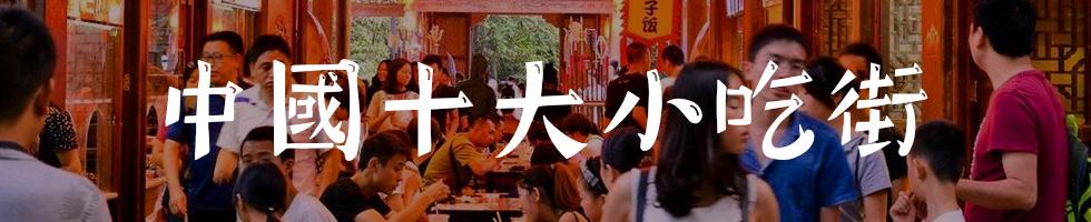 中国十大小吃街