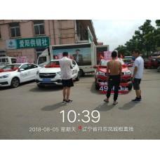 辽宁广告巡展活动