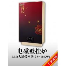 盛驰LED大屏带网络5-10kw电磁采暖炉