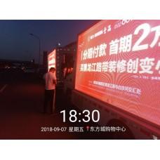 黑龙江路线夜间广告车广告