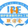 2018石家庄第十四届锅炉暖通设备展览会