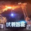 2018上海智能制造工业自动化机器人展览会