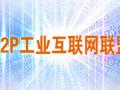 PLM在工业4.0中的作用