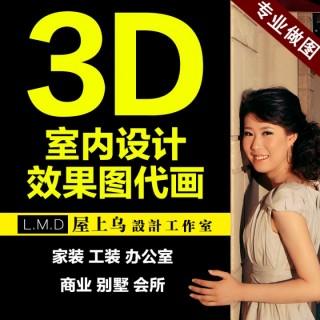 3D室内设计效果图代做房屋住宅设计制做欧式阳台花园会所展览