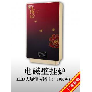 LED大屏带网络5-10kw电磁壁挂炉