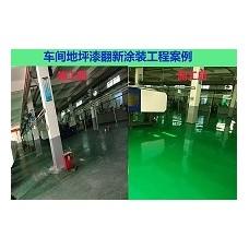 深圳广州车间地坪漆工程