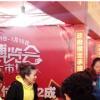 2019第15届中国(山东)年博会