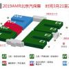2019AMR北京汽保展