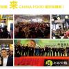 2019上海国际餐饮加盟展