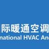 2018上海国际暖通空调、新风技术展览会