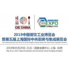 2019上海酒店廚房設備展