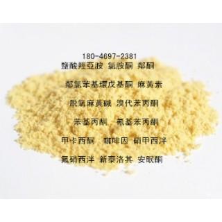 18O46972381鹽酸羥亞胺鄰酮麻黃素