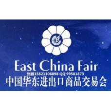 2020中国华东进出口商品交易会
