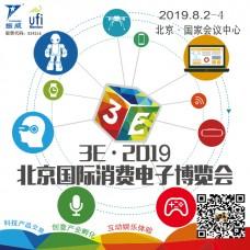 2019中国(北京)国际消费电子博览会·3E