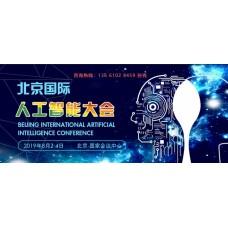 2019第二届北京国际人工智能展览会