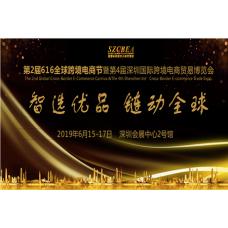 2019第四届深圳国际跨境电商贸易博览会