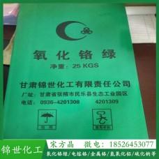 出口級氧化鉻綠 GN級三氧化二鉻 低六價鉻耐火材料級氧化鉻綠