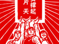 国际劳动妇女节 妇女