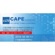 汽配展-2019第十七届中国(广州)国际汽车零部件展览会