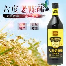 晋阳湖五年陈酿山西老陈醋无添加正宗老陈醋图片
