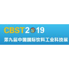 CBST2019第九屆中國國際飲料工業科技展