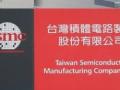 台积电第二代7纳米制程技术预定今年量产