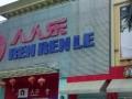 中国又一零售巨头倒下,连亏5年面临退市!