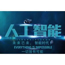 中国2020北京(国际)人工智能展览会