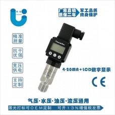 帶顯示壓力變送器價格,恒壓供水壓力變送器