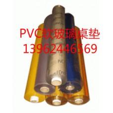销售:PVC塑料透明软板、软玻璃桌垫、软质水晶板